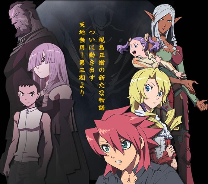 Tenchi Muyo: War on Geminar (Anime) - TV Tropes