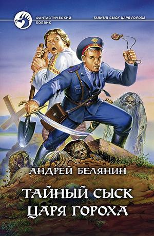 https://static.tvtropes.org/pmwiki/pub/images/15232928_cover_elektronnaya_kniga_andrey_belyanin_taynyy_sysk_carya_goroha.png