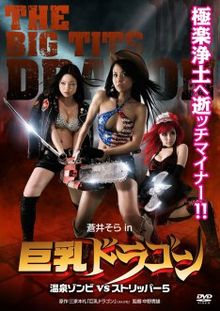 http://static.tvtropes.org/pmwiki/pub/images/220px-Big_Tits_Zombie_Ja-DVD_5229.jpg