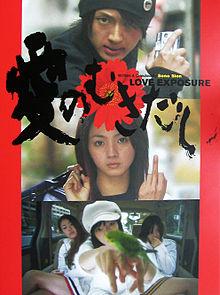 http://static.tvtropes.org/pmwiki/pub/images/220px-Love_exposure_poster_2616.jpg