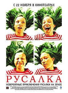 https://static.tvtropes.org/pmwiki/pub/images/220px_mermaidfilm2007.jpg