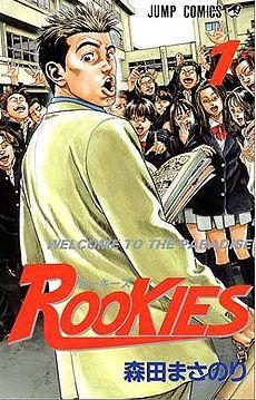https://static.tvtropes.org/pmwiki/pub/images/230px-Rookies_manga_8489.jpg