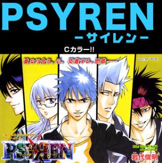 Psyren Manga Tv Tropes