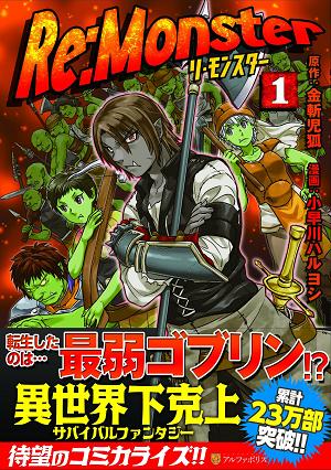 Re:Monster (Light Novel) - TV Tropes