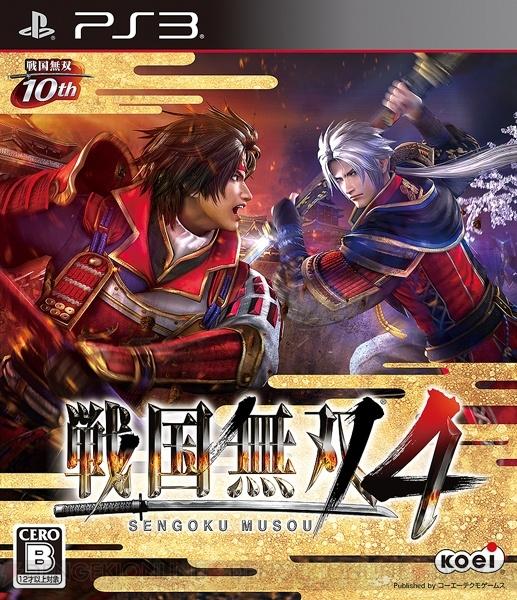 Warriors Game Broadcast Tv: Samurai Warriors (Video Game)