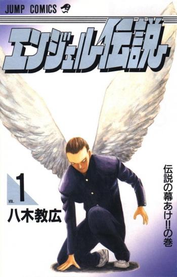 http://static.tvtropes.org/pmwiki/pub/images/Angel_Densetsu_8968.jpg