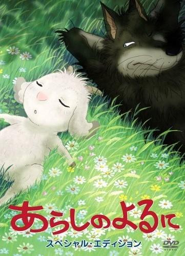 http://static.tvtropes.org/pmwiki/pub/images/Arashi_no_Yoru_ni.jpg