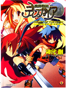 http://static.tvtropes.org/pmwiki/pub/images/Disgaea_novel_cover_1367.png