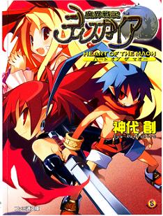 Disgaea Novels (Light Novel) - TV Tropes
