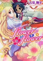 https://static.tvtropes.org/pmwiki/pub/images/Flower_Flower.jpg
