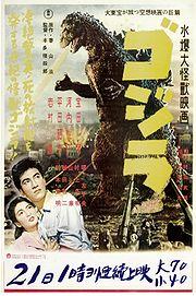 https://static.tvtropes.org/pmwiki/pub/images/Gojira_poster.jpg