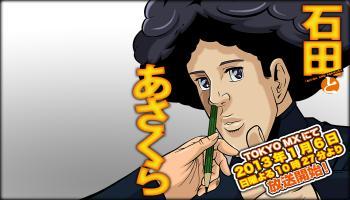 http://static.tvtropes.org/pmwiki/pub/images/Ishidatoasakura_3438.jpg