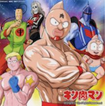 https://static.tvtropes.org/pmwiki/pub/images/Kinnikuman_Go_Fight_2005_Ver___Front_Album_Cover_5264.png