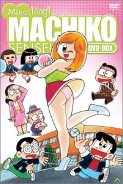 http://static.tvtropes.org/pmwiki/pub/images/Maicchingu_Machiko_Sensei_449.jpg