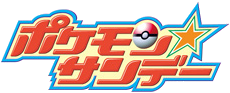 https://static.tvtropes.org/pmwiki/pub/images/Pokmon_Sunday_logo_6524.png