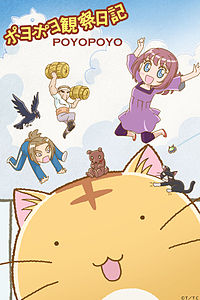 https://static.tvtropes.org/pmwiki/pub/images/Poyopoyo_Kansatsu_Nikki_anime_promotional_image_5925.jpg