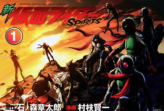 Kamen Rider Spirits (Manga) - TV Tropes