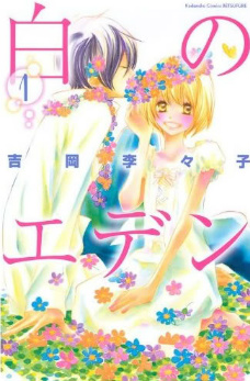 Dating a celibate manga