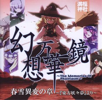 https://static.tvtropes.org/pmwiki/pub/images/Touhou_-_The_Memories_of_Phantasm_9459.jpg