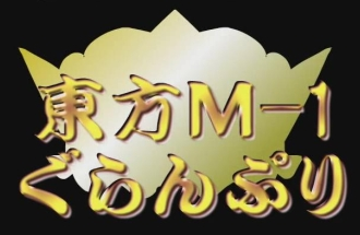 https://static.tvtropes.org/pmwiki/pub/images/Touhou_M-1_Grand_Prix_7005.jpg