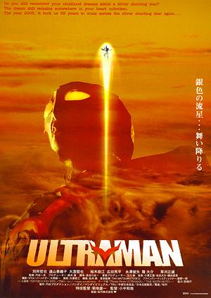 http://static.tvtropes.org/pmwiki/pub/images/UltramanNextPosterA_3256.jpg
