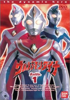 Ultraman Dyna - Urutoraman Daina (1997)