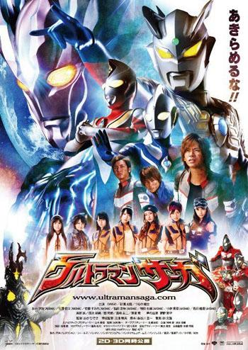 http://static.tvtropes.org/pmwiki/pub/images/Ultraman_Saga_poster_8758.jpg