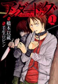 http://static.tvtropes.org/pmwiki/pub/images/Underdog_manga_2715.jpg