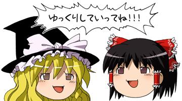 http://static.tvtropes.org/pmwiki/pub/images/Yukkuri_MarisaReimu.png