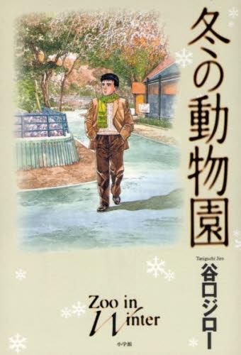http://static.tvtropes.org/pmwiki/pub/images/Zoo_in_Winter.jpg