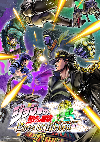 JoJo's Bizarre Adventure: Eyes of Heaven (Video Game) - TV