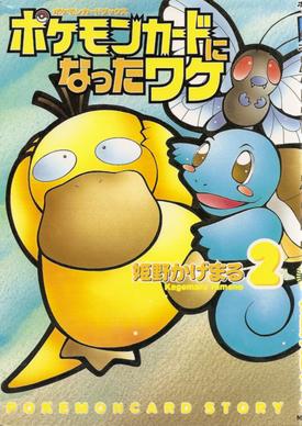 https://static.tvtropes.org/pmwiki/pub/images/a_pokemon_card.jpg
