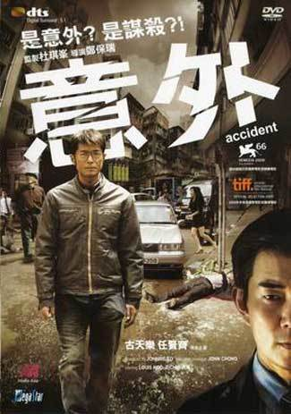 https://static.tvtropes.org/pmwiki/pub/images/accident_2009_movie_asian_1.jpg