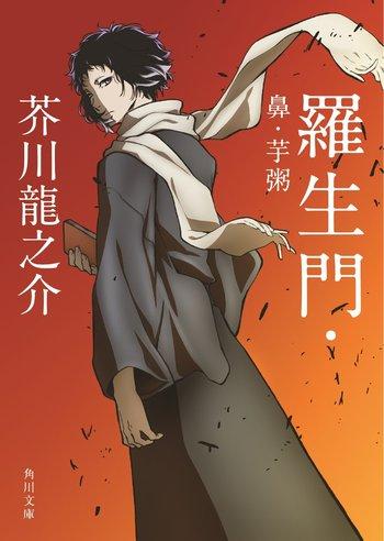 https://static.tvtropes.org/pmwiki/pub/images/akutagawa_ryuunosuke_rashoumon.jpg