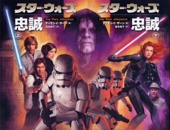 http://static.tvtropes.org/pmwiki/pub/images/allegiance_japanese.jpg