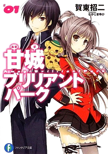 http://static.tvtropes.org/pmwiki/pub/images/amagi_brilliant_park_light_novel_volume_1_covera_9269.jpg