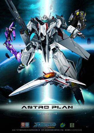 http://static.tvtropes.org/pmwiki/pub/images/astro_plan_poster.jpg