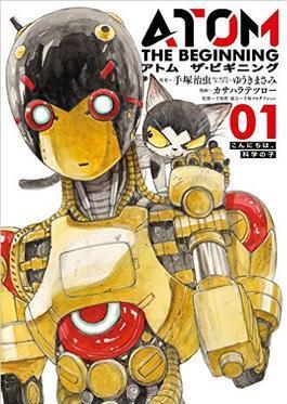 https://static.tvtropes.org/pmwiki/pub/images/atom_the_beginning___volume_1_manga_cover.jpg