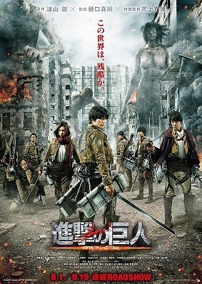 https://static.tvtropes.org/pmwiki/pub/images/attack_on_titan_film_poster.jpeg