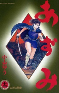 http://static.tvtropes.org/pmwiki/pub/images/azumi_manga_cover.jpg