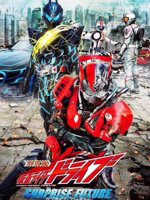 Kamen Rider Drive Surprise Future (Film) - TV Tropes