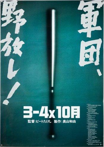 https://static.tvtropes.org/pmwiki/pub/images/boilingpoint_b2_japan_1_1_500x704_3.jpg