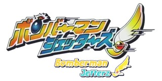 https://static.tvtropes.org/pmwiki/pub/images/bomberman_jetters_title_courtesy_of_AnimeKraze.jpg