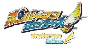 http://static.tvtropes.org/pmwiki/pub/images/bomberman_jetters_title_courtesy_of_AnimeKraze.jpg