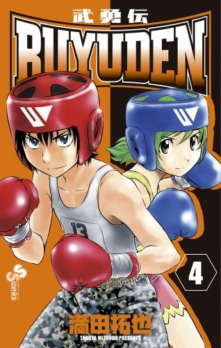 Buyuden Manga - Tv Tropes-2112