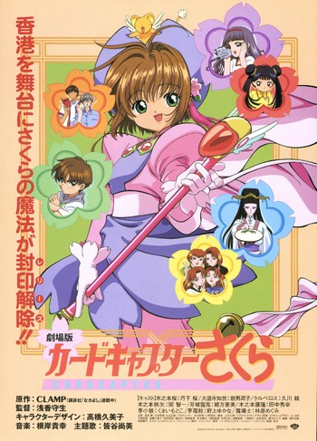 https://static.tvtropes.org/pmwiki/pub/images/ccs_japanese_movie_promo_poster.jpg