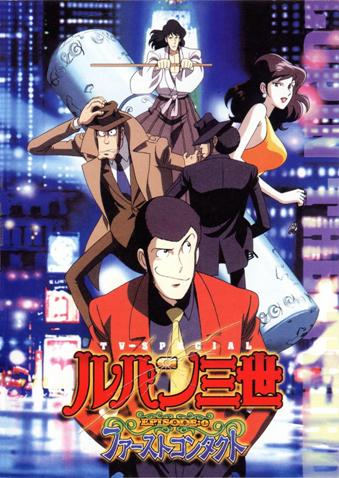 http://static.tvtropes.org/pmwiki/pub/images/cov-5257-lupin-the-third-first-contact-integrale-japonais_3450.jpg