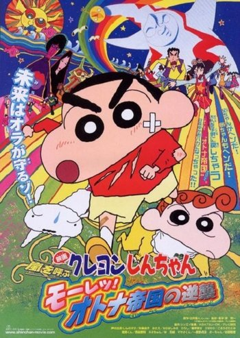 https://static.tvtropes.org/pmwiki/pub/images/crayon_shin_chan_the_storm_called_the_adult_empire_strikes_back_images_fc77e2ec_ef93_48d4_800f_90989cfb500.jpg