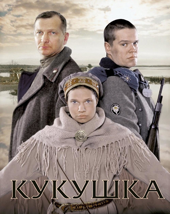 https://static.tvtropes.org/pmwiki/pub/images/cuckoo_kukushka.png