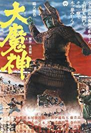 https://static.tvtropes.org/pmwiki/pub/images/daimajin.jpg